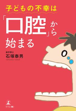 子どもの不幸は「口腔」から始まる-電子書籍
