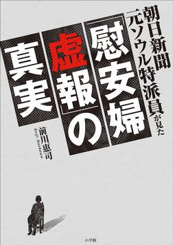 朝日新聞元ソウル特派員が見た「慰安婦虚報」の真実-電子書籍