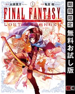 FINAL FANTASY LOST STRANGER 1巻【期間限定 無料お試し版】-電子書籍