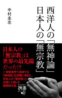 西洋人の無神論 日本人の無宗教 (ディスカヴァー携書)-電子書籍