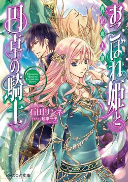 おこぼれ姫と円卓の騎士 13 再起の大地-電子書籍