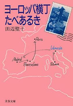 ヨーロッパ横丁たべあるき-電子書籍