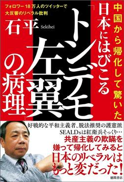中国から帰化して驚いた 日本にはびこる「トンデモ左翼」の病理 フォロワー18万人のツイッターで大反響のリベラル批判-電子書籍