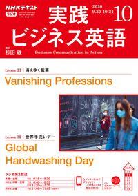 NHKラジオ 実践ビジネス英語 2020年10月号