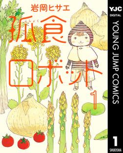 孤食ロボット 1-電子書籍