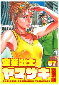 企業戦士YAMAZAKI 7