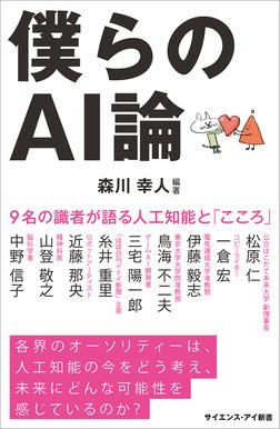 僕らのAI論 9名の識者が語る人工知能と「こころ」-電子書籍