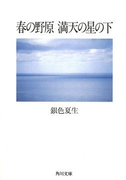 【写真詩集】春の野原 満天の星の下-電子書籍