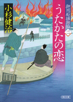 御用船捕物帖(2) うたかたの恋-電子書籍