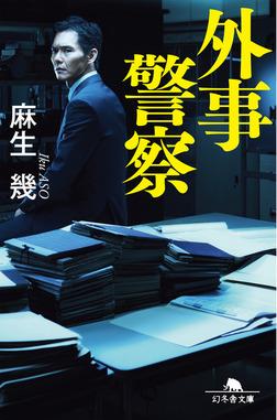 外事警察-電子書籍