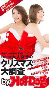 バイホットドッグプレス 2015年大人女子のクリスマス大調査 2015年 12/25号