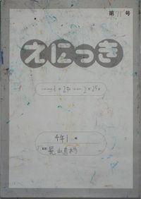 TALKEN絵日記71冊目