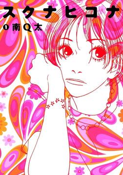スクナヒコナ(1)-電子書籍