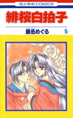 緋桜白拍子 5巻-電子書籍