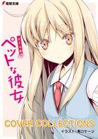 【購入特典】電撃文庫『さくら荘のペットな彼女』 COVER COLLECTIONS