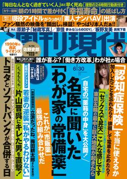週刊現代 2018年6月30日号-電子書籍