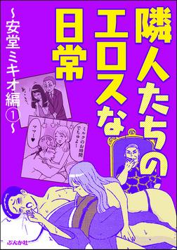 隣人たちのエロスな日常~安堂ミキオ編~ (1)-電子書籍