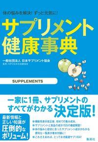 サプリメント健康事典