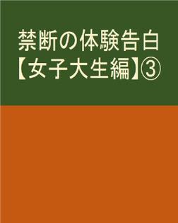 禁断の体験告白【女子大生編】3-電子書籍