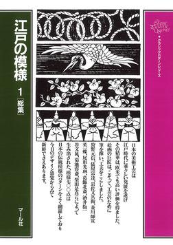 江戸の模様(1)総集-電子書籍
