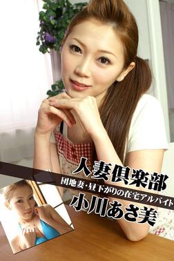 人妻倶楽部 小川あさ美 団地妻・昼下がりの在宅アルバイト-電子書籍
