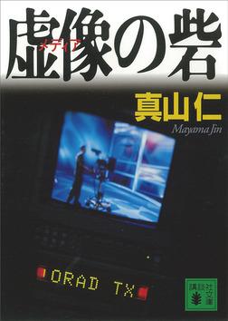 虚像の砦-電子書籍