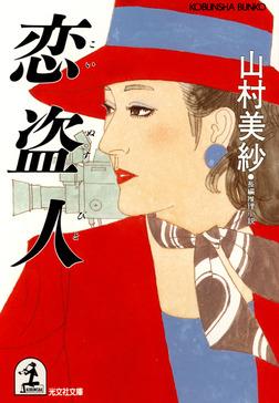恋盗人-電子書籍