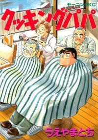 クッキングパパ(81)