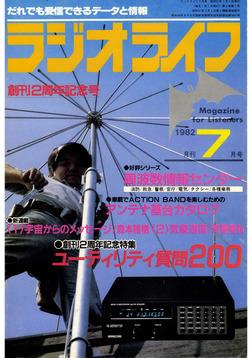 ラジオライフ 1982年 7月号-電子書籍