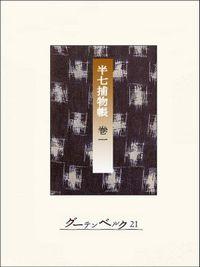 半七捕物帳(分冊版)(グーテンベルク21)