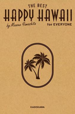 HAPPY HAWAII for EVERYONE 山下マヌーのハッピーハワイ (得)マニュアル-電子書籍