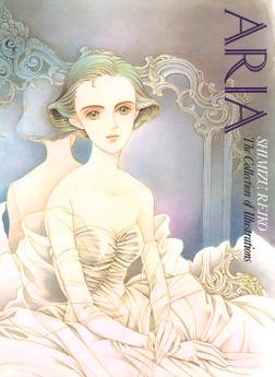 清水玲子画集 ARIA-電子書籍