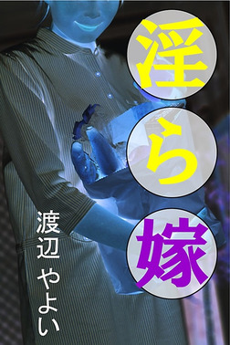 淫ら嫁-電子書籍
