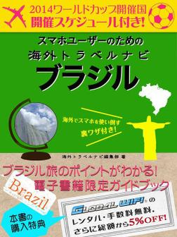 【海外でパケ死しないお得なWi-Fiクーポン付き】スマホユーザーのための海外トラベルナビ ブラジル-電子書籍