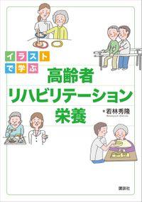 イラストで学ぶ 高齢者リハビリテーション栄養(KS医学・薬学専門書)
