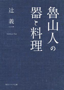 魯山人の器と料理-電子書籍