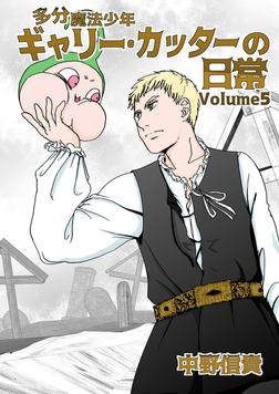 多分魔法少年ギャリー・カッターの日常Volume5-電子書籍