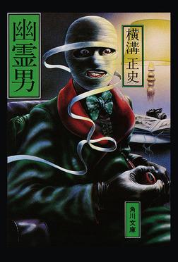 金田一耕助ファイル10 幽霊男-電子書籍