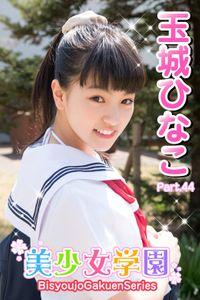 美少女学園 玉城ひなこ Part.44