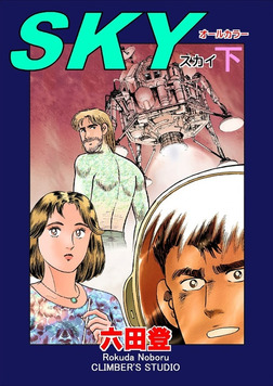 SKY(2)-電子書籍