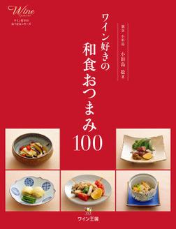 ワイン好きの和食おつまみ100-電子書籍