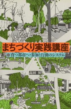 まちづくり実践講座 : 育つ都市へ・参加と行動のシステム-電子書籍