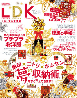 LDK (エル・ディー・ケー) 2014年 12月号-電子書籍