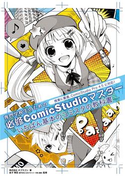 専門学校生のための必修ComicStudioマスター-電子書籍
