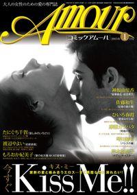 コミック・アムール 2015年1月号