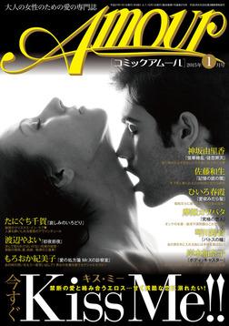 コミック・アムール 2015年1月号-電子書籍