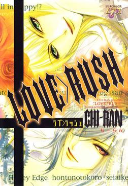 LOVE>RUSH-電子書籍