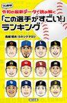 プロ野球 令和の最新データで読み解く「この選手がすごい! 」ランキング