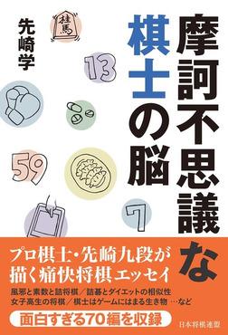摩訶不思議な棋士の脳-電子書籍