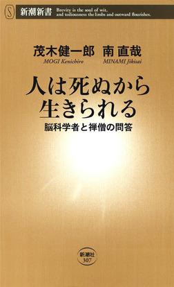 人は死ぬから生きられる―脳科学者と禅僧の問答―-電子書籍